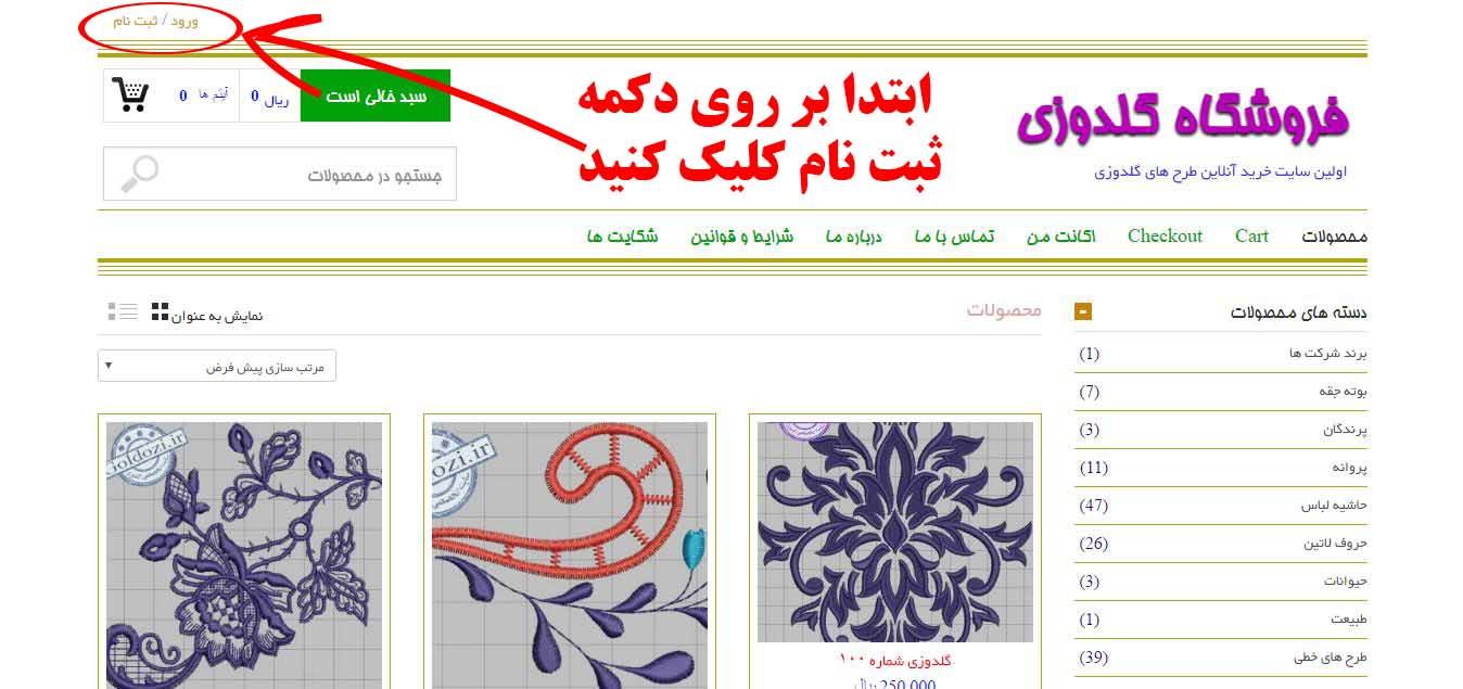 فروشگاه آنلاین طرح های گلدوزی